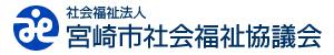 宮崎市社会福祉協議会